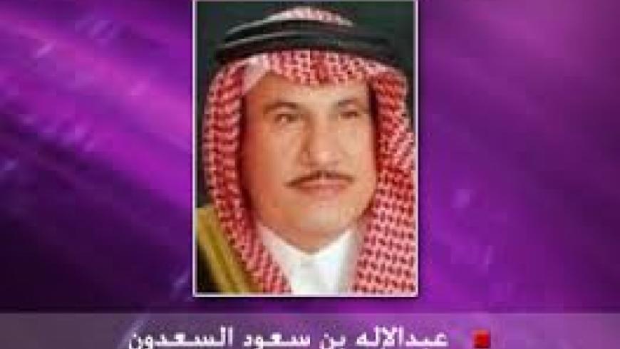 نتيجة بحث الصور عن الدكتور عبد الاله بن سعود  السعدون